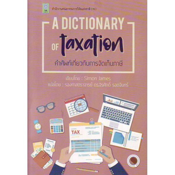 คำศัพท์เกี่ยวกับการจัดเก็บภาษี A DICTIONANY OF taxation