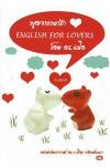 พูดจาภาษารัก