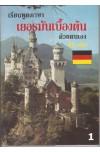เรียนพูดภาษาเยอรมันเบื้องต้นด้วยตัวเอง เล่ม1
