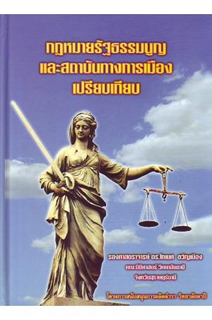 กฎหมาย รัฐธรรมนูญและสถาบันการเมืองการเปรียบเทียบ