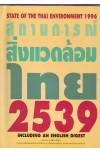 สถานการณ์สิ่งแวดล้อมไทยปี 39