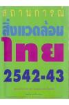 สถานการณ์สิ่งแวดล้อมไทยปี 42-43