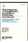 AC301(H) 36142 ปัญหาและเฉลยการบัญชีต้นทุน1สำหรับศึกษาด้วยตนเอง (ฉบับสอบไล่)