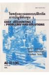 AC311(H) ACC3211(H) 49305 โจทย์และเฉลยแบบฝึกหัดการบัญชีต้นทุน 1