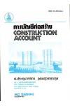 AC349(H) ACC3349(H) การบัญชีก่อสร้าง