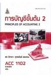 ACC1102 (AC102) 63009 การบัญชีขั้นต้น 2