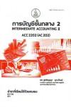 ACC2202 (AC202) 61116 การบัญชีชั้นกลาง 2