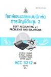 ACC3212(H) AC312(H) 62172 โจทย์และเฉลยแบบฝึกหัดการบัญชีต้นทุน 2