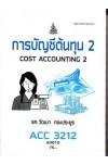 ACC3212 (AC312) 63010 การบัญชีต้นทุน 2