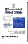 AH428(L) AT428(L) ATH4208(L) 54016 ปฏิบัติการการผลิตสัตว์น้ำ