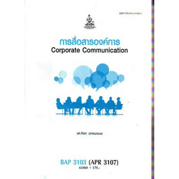 BAP3103 (APR3107) 61060 การสื่อสารองค์การ