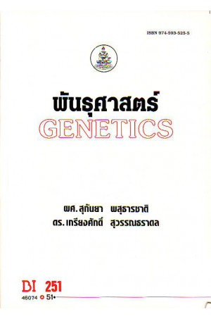 BI251 (BIO3701) 46074 พันธุศาสตร์