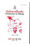BIO1001 (BI103) 61067 ชีววิทยาเบื้องต้น