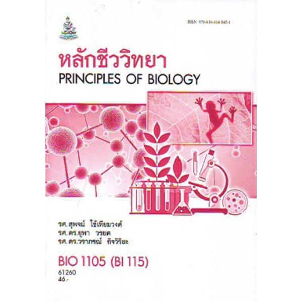 BIO1105 (BI115) 61260 หลักชีววิทยา