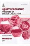 BIO1106(L) BI116(H) 58283 ปฎิบัติการหลักชีววิทยา
