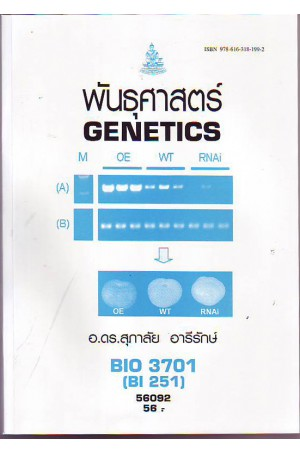 BIT3701 (BN371) 56281 การเพาะเลี้ยงเซลล์สัตว์