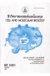 BIT3301 (BT331) (BN331) 55254 ชีววิทยาของเซลล์และโมเลกุล