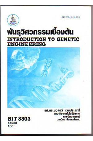 BIT3303 (BN333) 55288 พันธุวิศวกรรมเบื้องต้น