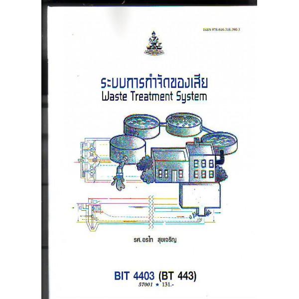 BIT4403 (BT443) 57001 ระบบการกำจัดของเสีย