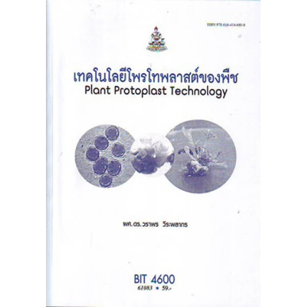 BIT4600 61083 เทคโนโลยีโพรโทพลาสต์ของพืช