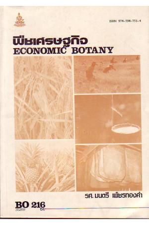 BO216 (BOT3805) 35269 พืชเศรษฐกิจ