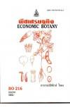 BO216 (BOT3805) 50056 พืชเศรษฐกิจ