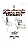BO216(H) BOT3805(H) 50027 ปฏิบัติการพืชเศรษฐกิจ