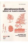 BO217(S) BOT1003(S) 51111 คู่มือการสำรวจอาณาจักรพืช