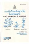 BO333(S) BOT2801(S) 51132 การเก็บรักษาตัวอย่างพืชในพิพิธภัณฑ์