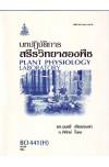 BO441(H) BB351(H) BOT3551(H) 46168 บทปฏิบัติการสรีรวิทยาของพืช