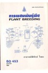BO453 (BB471) (BOT4701) 50028 การผสมพันธุ์พืช