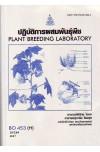 BO453(H) BOT4701(H) 51034 ปฏิบัติการผสมพันธุ์พืช