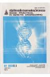 BT333(L) BN333(L) BIT3350(L) 49040 ปฏิบัติการพื้นฐานทางพันธุวิศวกรรม