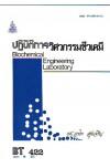 BT422 (BN422) (BIT4202) 45081 ปฏิบัติการวิศวกรรมชีวเคมี