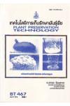 BT467 (BIT4607) 49159 เทคโนโลยีการเก็บรักษาพันธุ์พืช