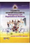 BUS6011 59165 การจัดการและพฤติกรรมองค์การ