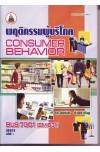 BUS7301 (BM631) 56253 พฤติกรรมผู้บริโภค