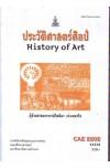 CAE2202 (AE213) 61218 ประวัติศาสตร์ศิลป์