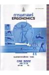 CAE3222 (AE313) 55138 การยศาสตร์