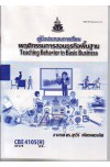 CBE4105H 59179 คู่มือประกอบการเรียนพฤติกรรมการสอนธุรกิจพื้นฐาน