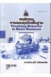 CBE4105 59178 พฤติกรรมการสอนธุรกิจพื้นฐาน