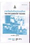 CEE3201 (EE371) 60176 ภาษาไทยสำหรับครูประถมศึกษา