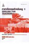 CEN2101 ED201 59202 ภาษาอังกฤษสำหรับครู 1