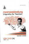 CEN2103(H) (CEN2102(H) TL223(H) 58028 ภาษาศาสตร์สำหรับครู