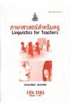 CEN2103 (CEN2102) (TL223) 57128 ภาษาศาสตร์สำหรับครู
