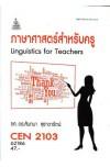CEN2103 (CEN2102) (TL223) 62186 ภาษาศาสตร์สำหรับครู