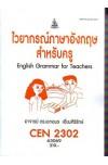 CEN2302 63069 ไวยากรณ์ภาษาอังกฤษสำหรับครู