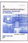 CEN4101(H) TL321(H) 59280 พฤติกรรมการสอนวิชาภาษาอังกฤษ 1