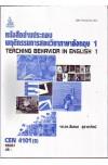 CEN4101(S) TL321(S) 57048 หนังสืออ่านประกอบพฤติกรรมการสอนวิชาภาษาอังกฤษ 1