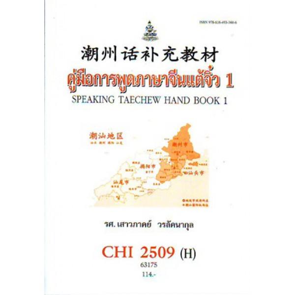 CHI2509(H) 63175 คู่มือการพูดภาษาแต้จิ๋ว 1